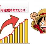 【コンサル生実績】ぐっさんが月収40万円稼ぎました!