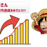 【コンサル生実績】らっきょさんが月収50万円稼ぎました!